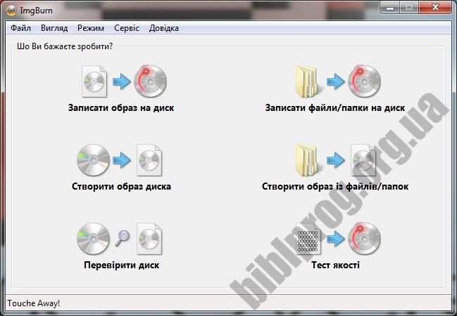Скриншот ImgBurn