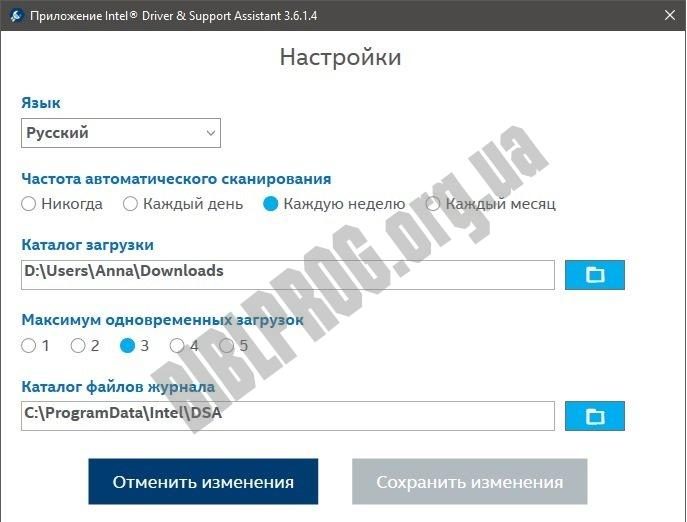 Скриншот Intel Driver & Support Assistant