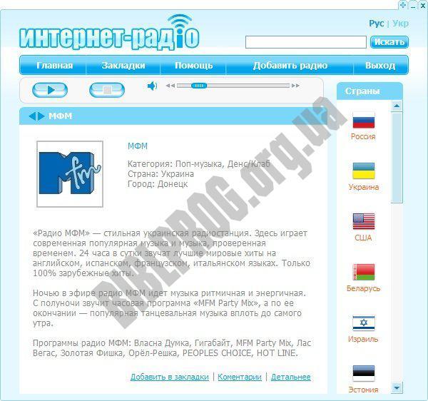 Программы для онлайн телеканалов и радио Бесплатно