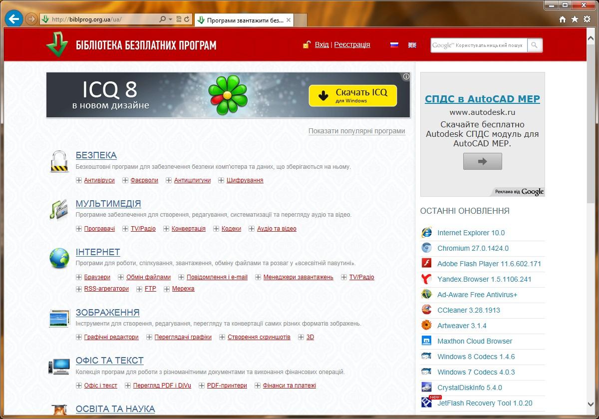 Скриншот Internet Explorer