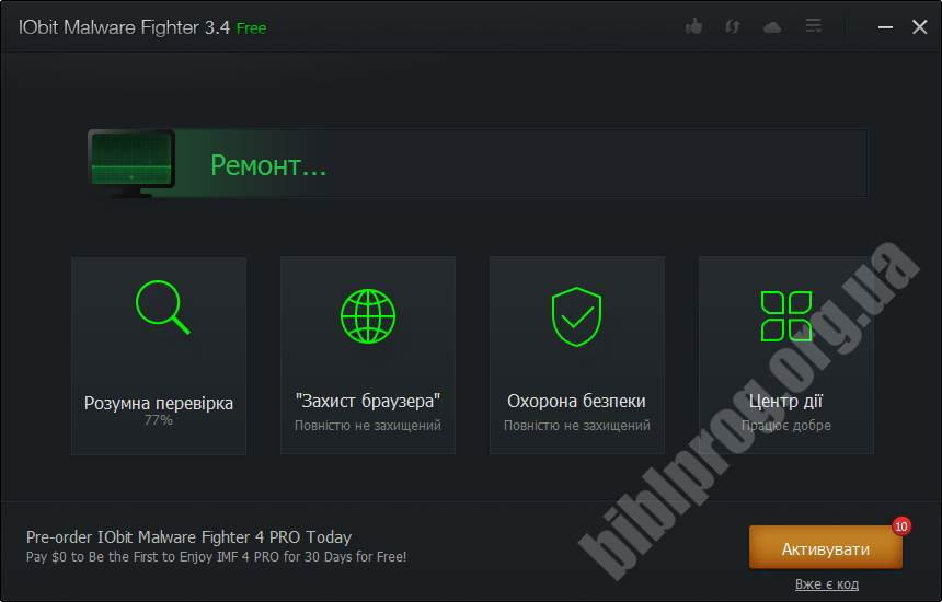 Скриншот IObit Malware Fighter