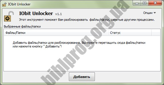 Скриншот IObit Unlocker