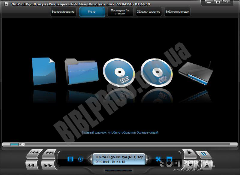 Скриншот Kantaris Media Player