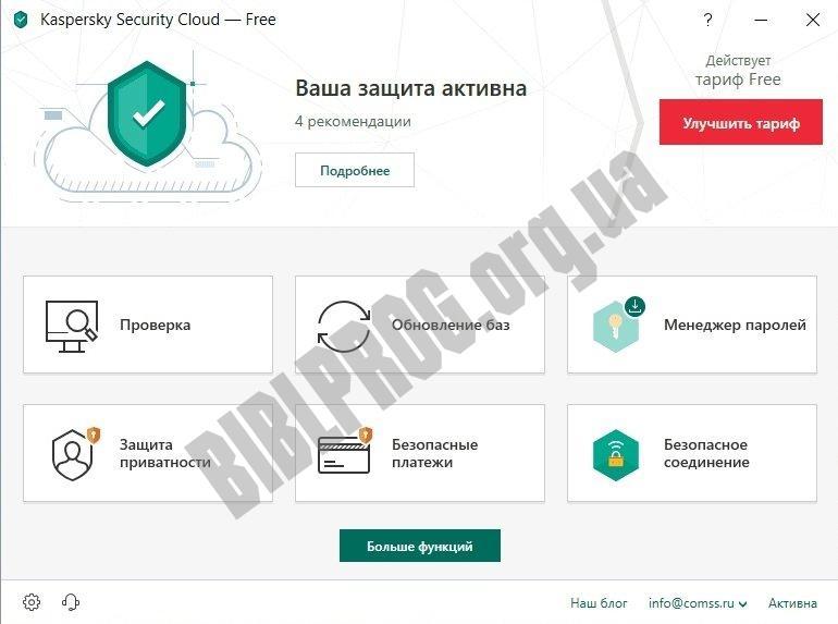 Скриншот Kaspersky Security Cloud Free