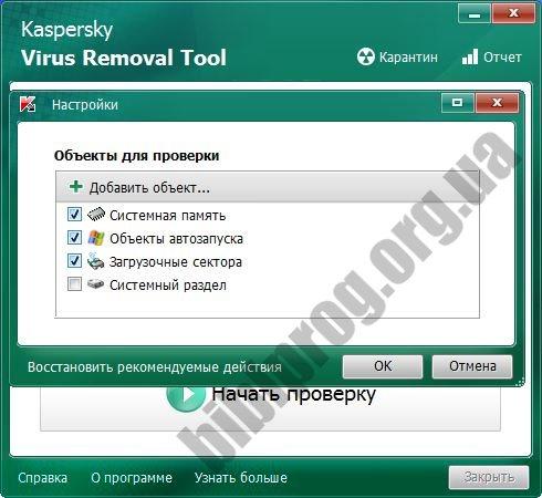 Скриншот Kaspersky Virus Removal Tool