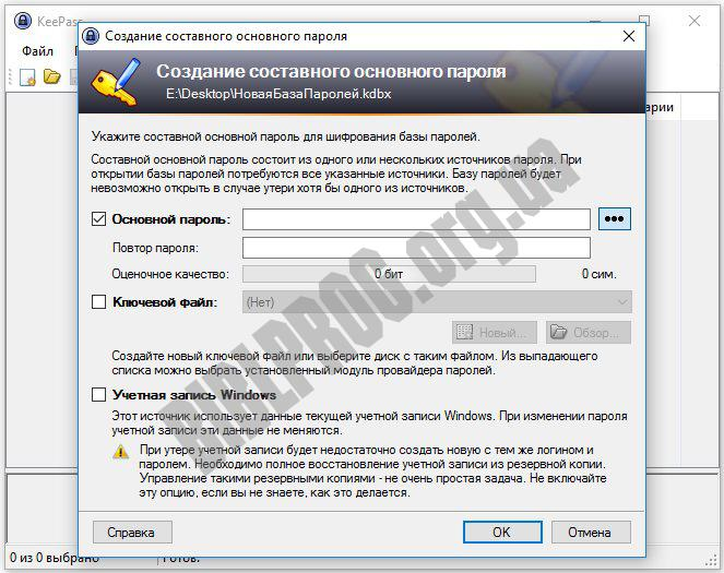 Скриншот KeePass Professional