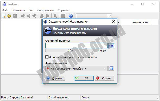 Скриншот KeePass Classic