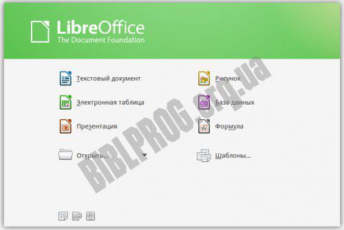 Скриншот LibreOffice