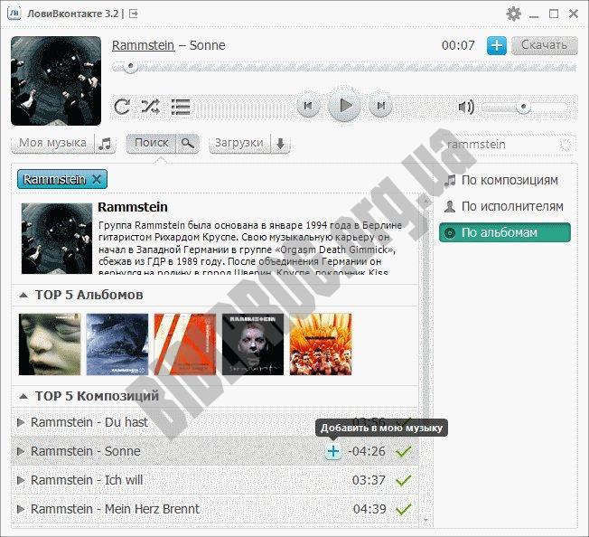 Скриншот LoviVkontakte Player