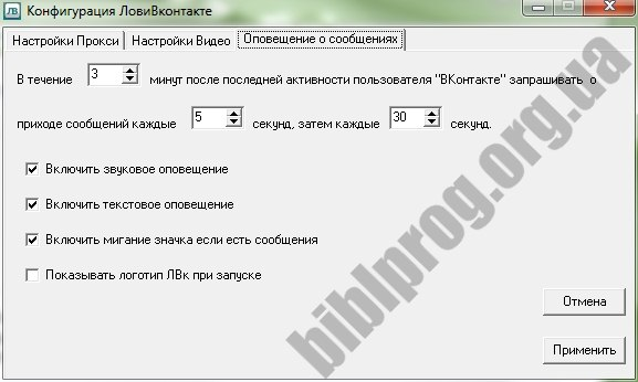 lovivkontakte скачать на андроид