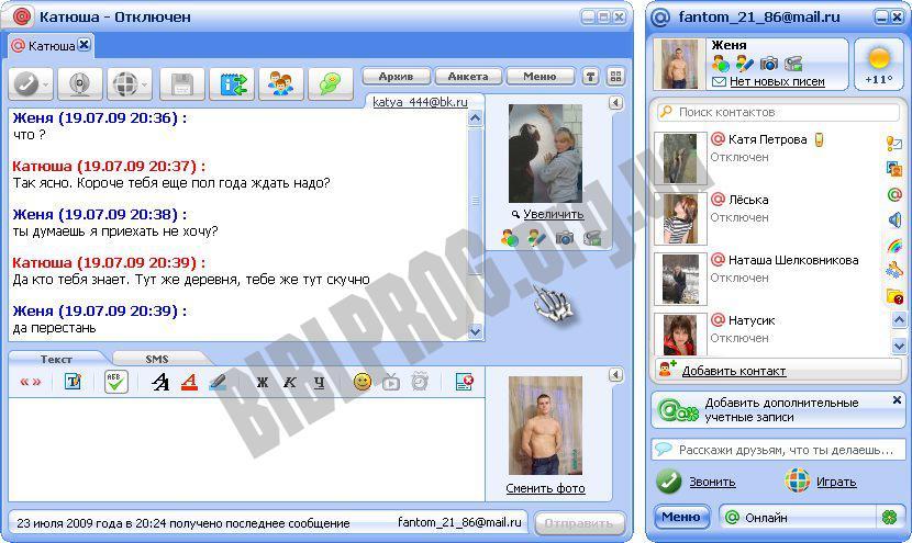 Скриншот Mail.ru Агент