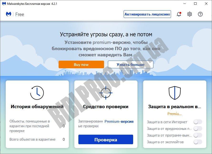 Скриншот Malwarebytes Anti-Malware Free