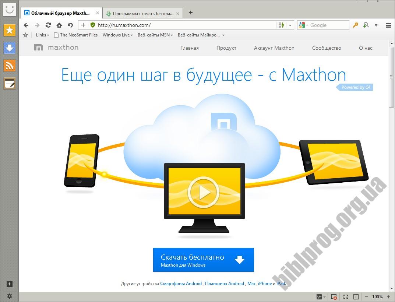 Скриншот Maxthon