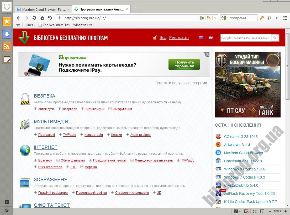 Maxthon cloud browser багатофункціональний