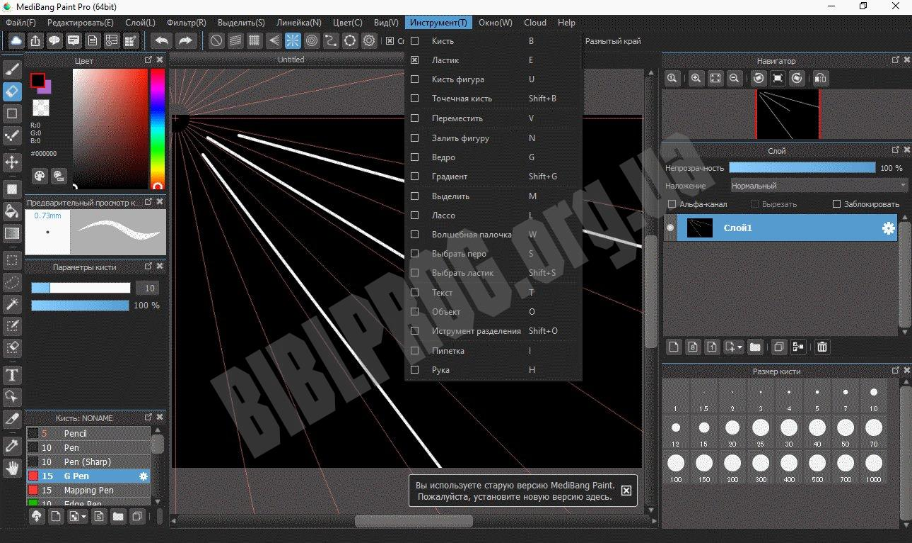 Скриншот MediBang Paint Pro