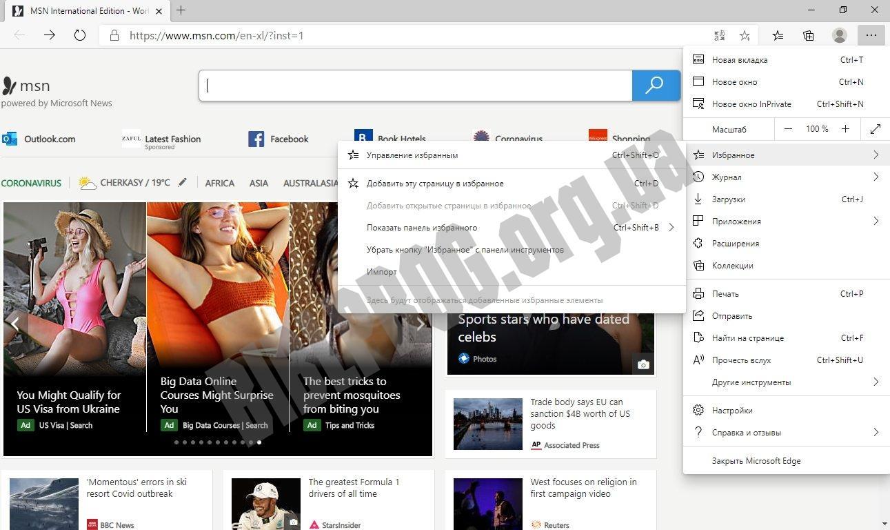 Скриншот Microsoft Edge