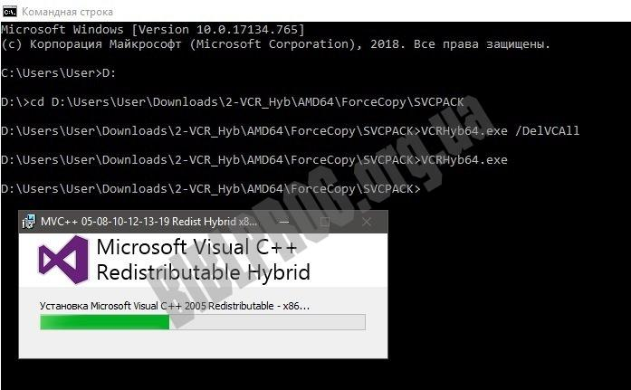 Скриншот Microsoft Visual C++ 2005-2008-2010-2012-2013-2019 Redistributable Package
