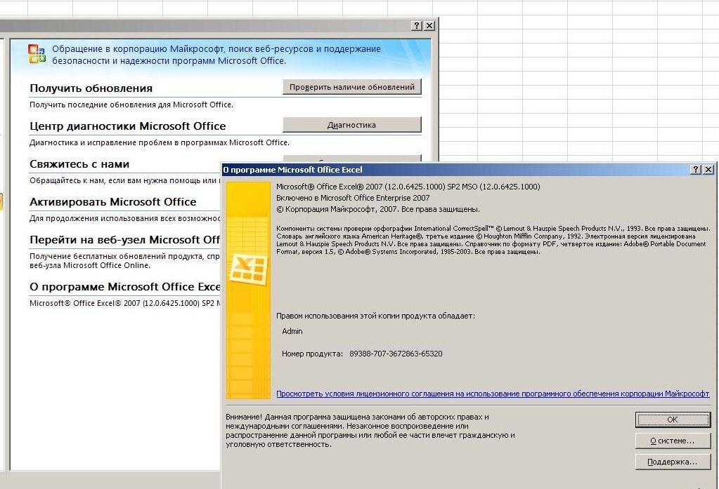 Free Microsoft Office 2007 SP 2 Download. Microsoft Office /b