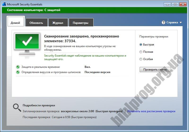 Скриншот Microsoft Security Essentials