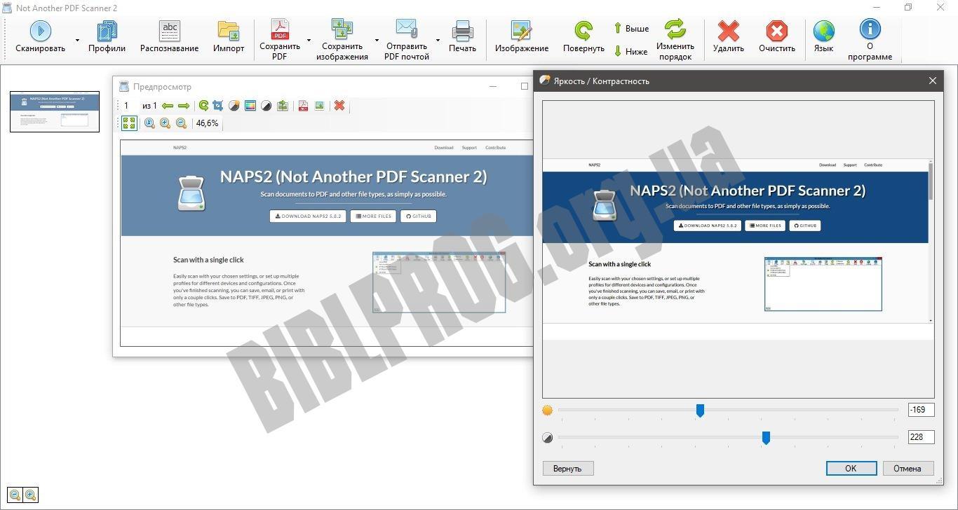 Скриншот NAPS2
