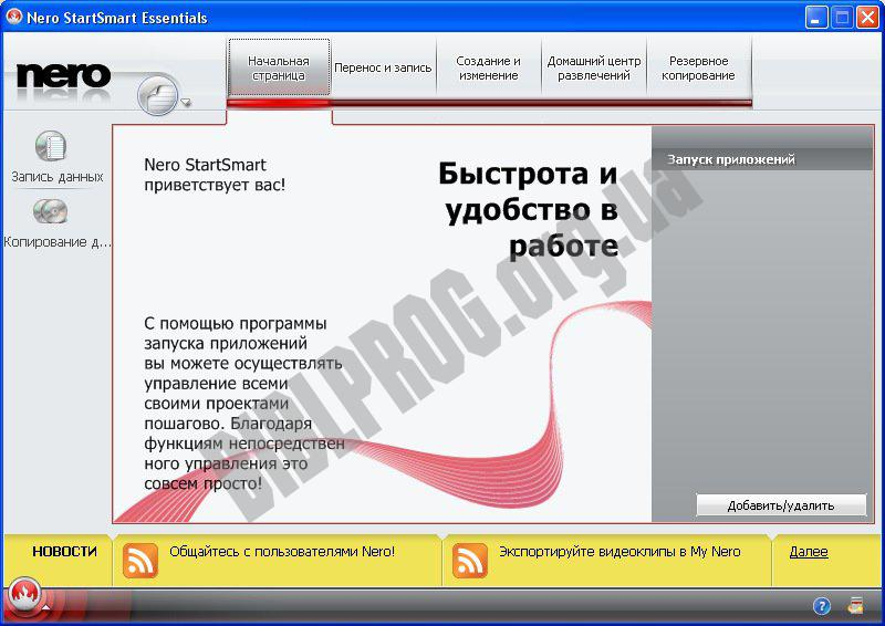 Скриншот Nero Free