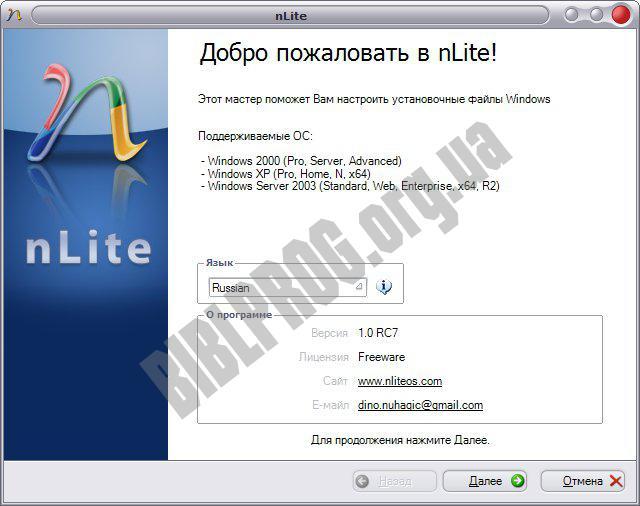Скриншот nLite