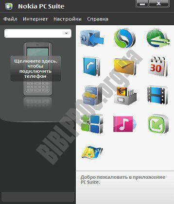 Скриншот Nokia PC Suite