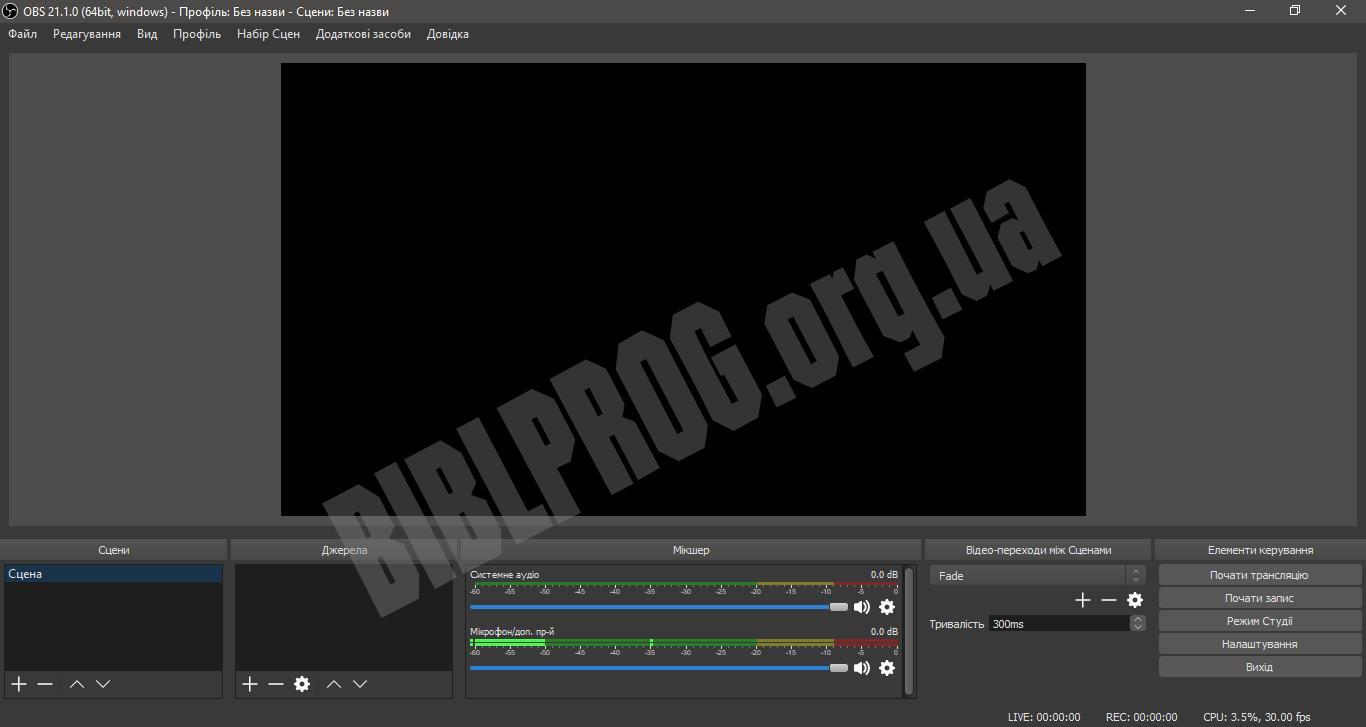 Скриншот OBS Studio