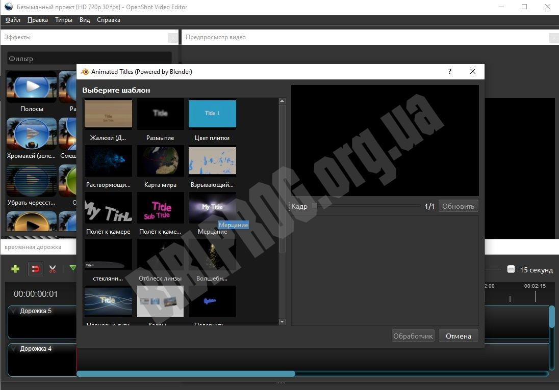 Скриншот OpenShot Video Editor