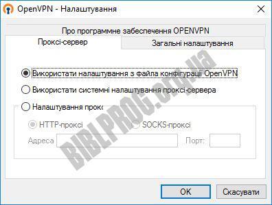 Скриншот OpenVPN