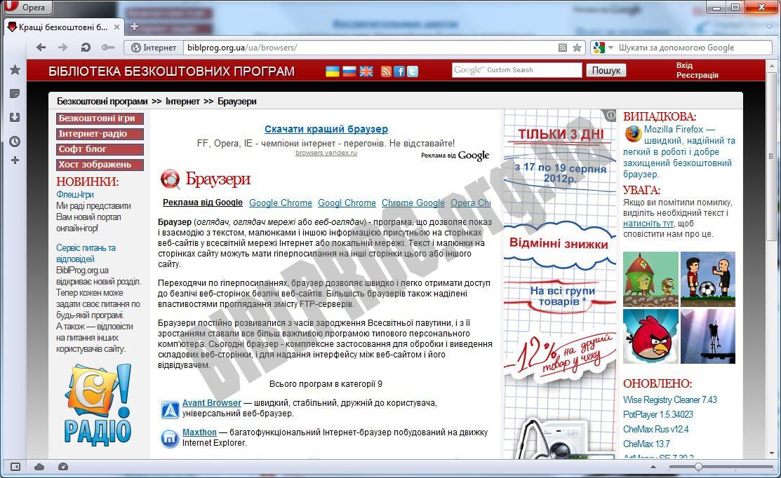 Скриншот Opera@USB