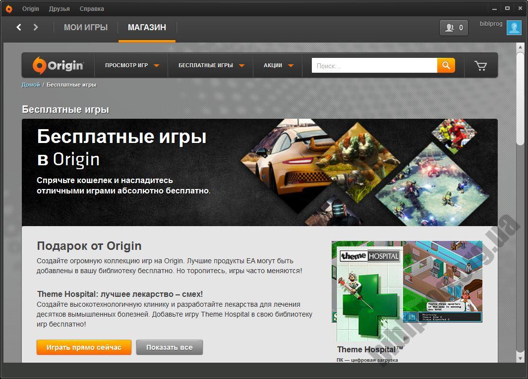 Скриншот Origin