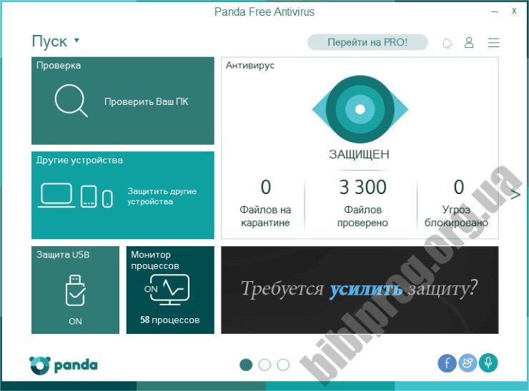 Скриншот Panda Free Antivirus