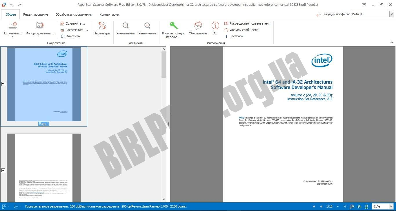 Скриншот PaperScan