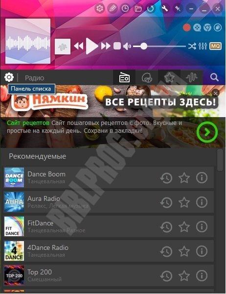 Скриншот PC-RADIO