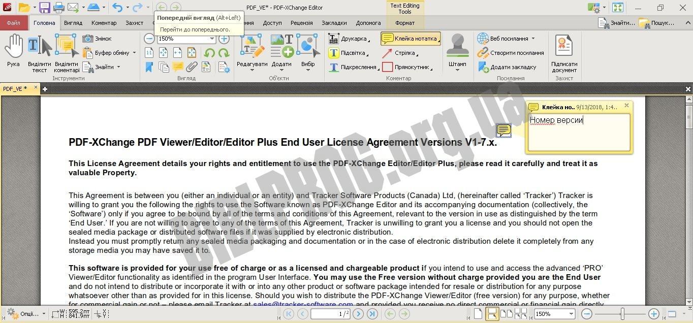 Скриншот PDF-XChange Editor