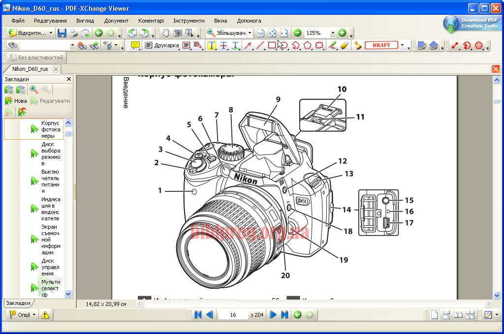 PDF-XChange Viewer 2.5.210 full