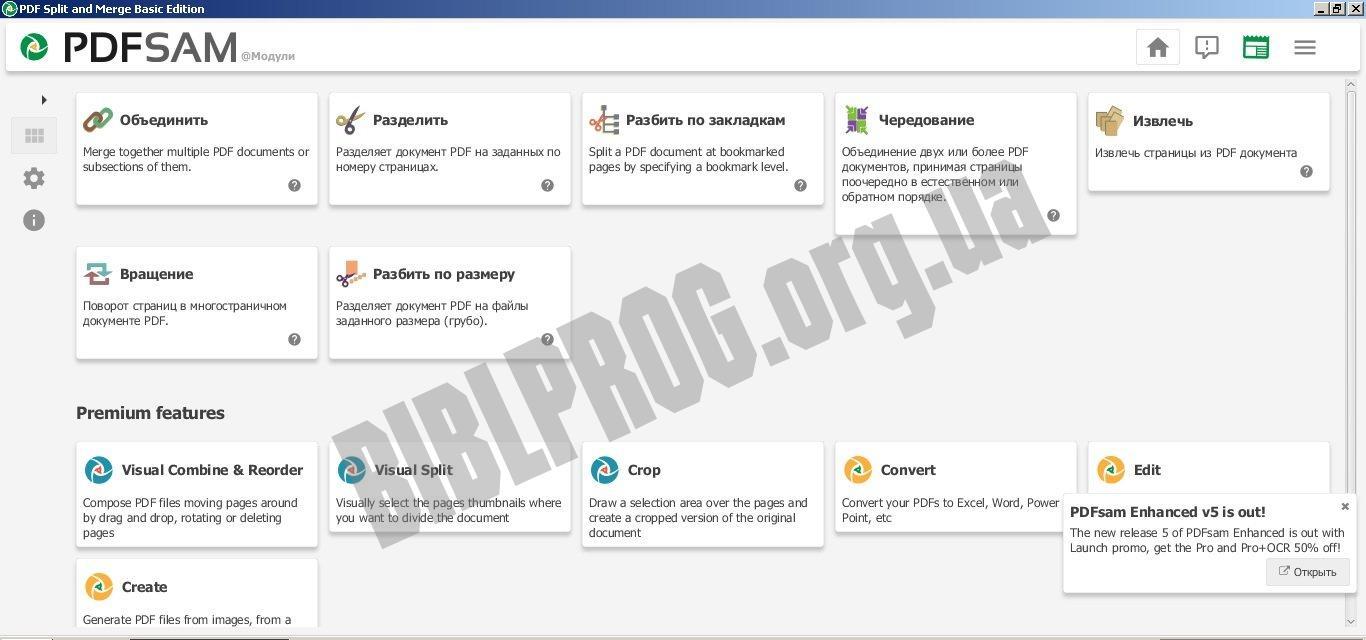 Скриншот PDFsam Basic