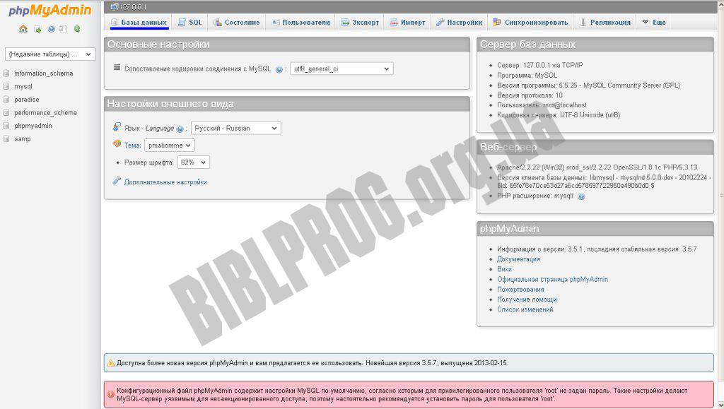 Скриншот phpMyAdmin