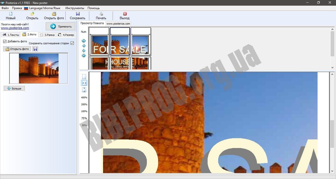 Скриншот Posteriza