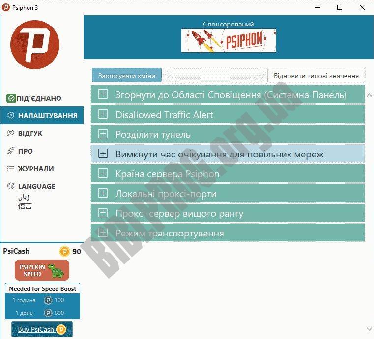 Скриншот Psiphon
