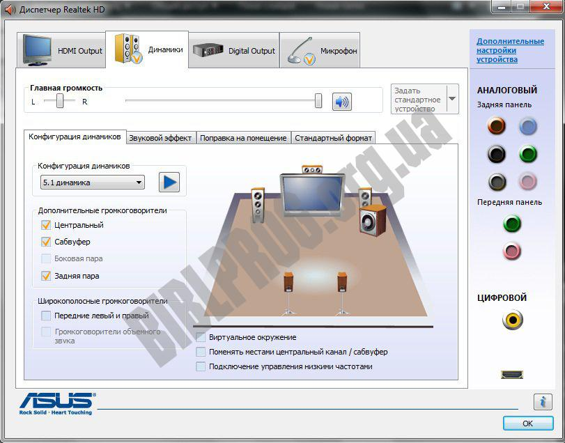 Скриншот Realtek High Definition Audio Drivers
