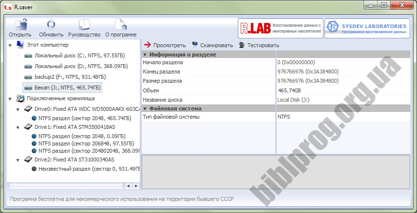 Скриншот R.saver