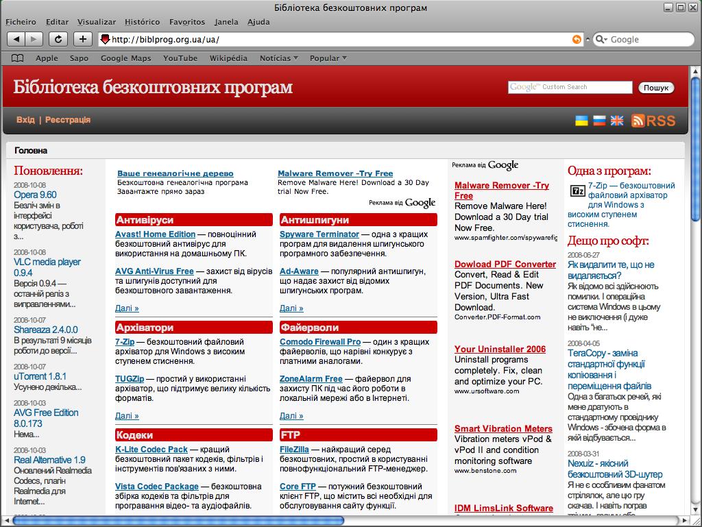 интернет браузер сафари - фото 2