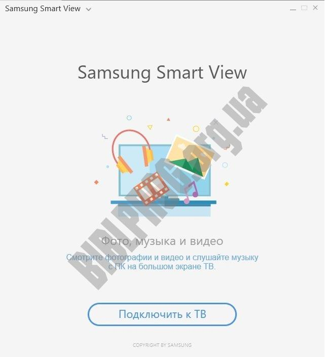 Скриншот Samsung Smart View