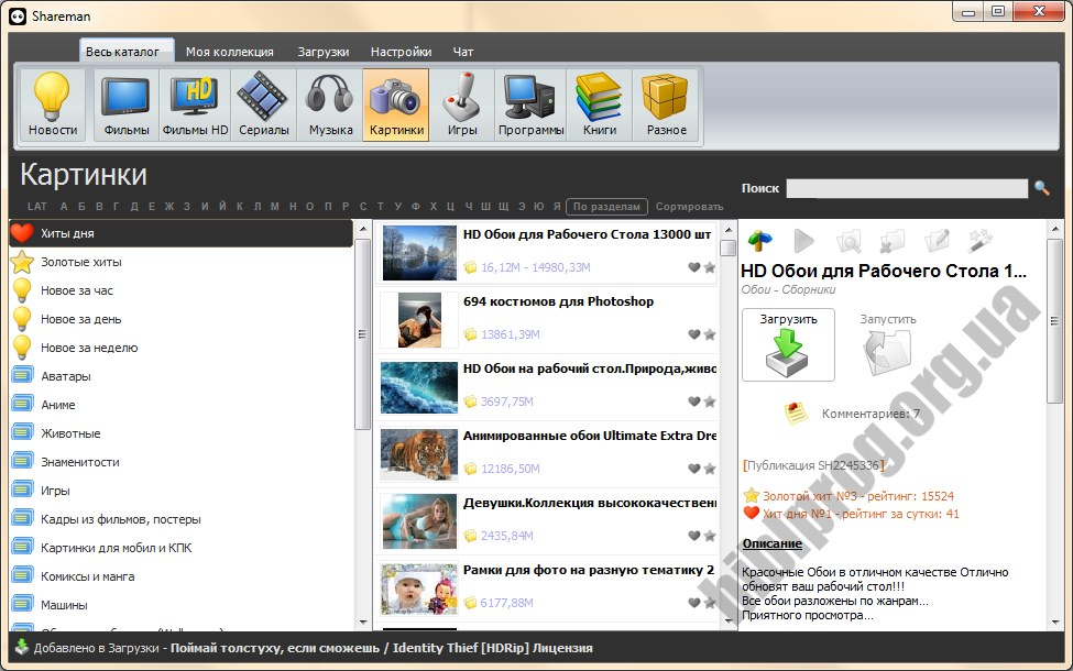 Скриншот Shareman