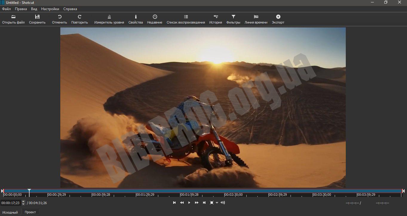 Скриншот Shotcut