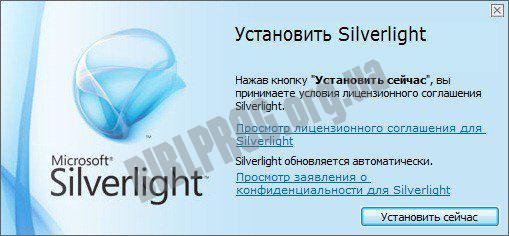 Скриншот Silverlight