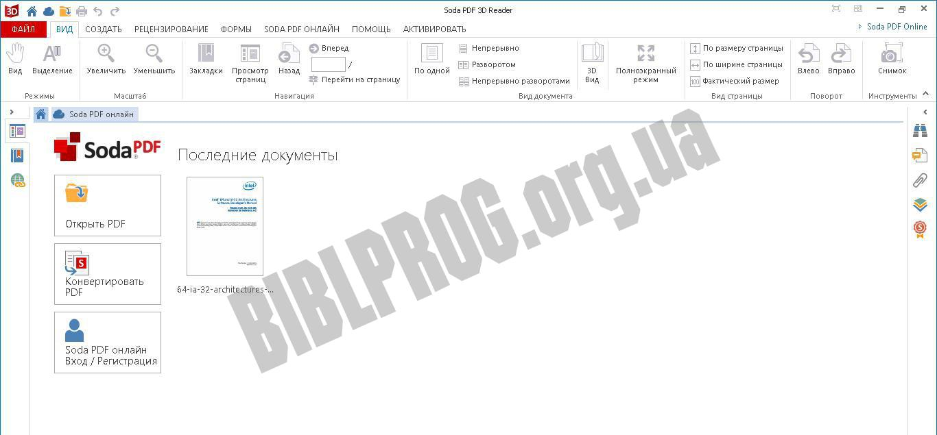 Скриншот Soda PDF 3D Reader