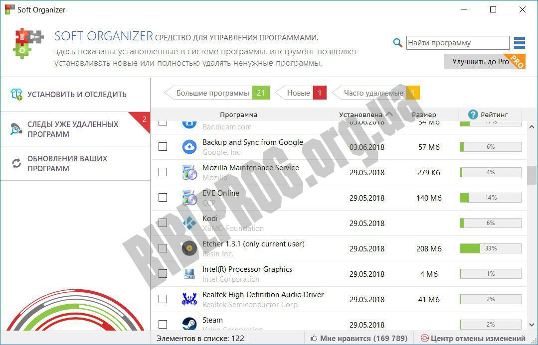 Скриншот Soft Organizer